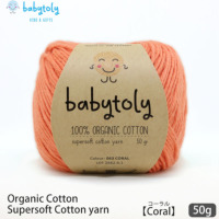 OCSupersoftCottonyarn50gCoral